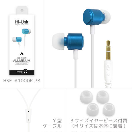 【Hi-Unit】HSE-A1000Rカナルイヤホン