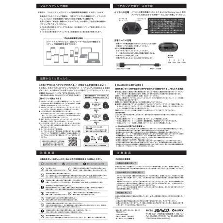 【取扱説明書】BTW-A9000