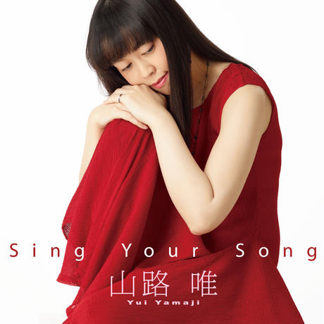 CD「SING YOUR SONG」山路 唯