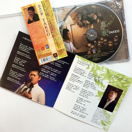 〈CD〉TAKEO「恵みの歌」