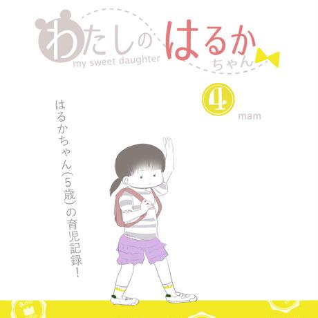 【電子書籍】育児4コマ・わたしのはるかちゃん<4>