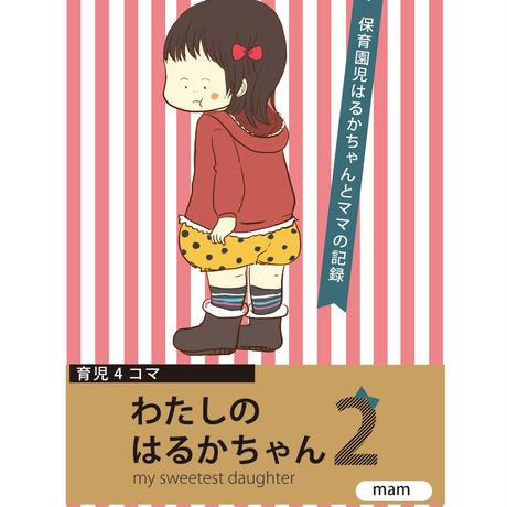 【電子書籍】育児4コマ・わたしのはるかちゃん<2>