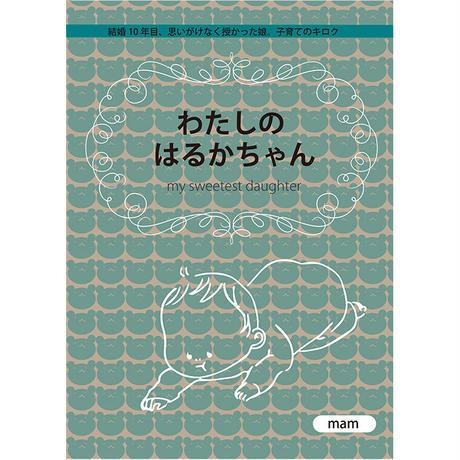 【電子書籍】育児4コマ・わたしのはるかちゃん<1>