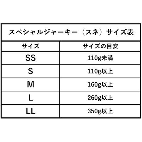 [冬季限定製造]ワンちゃんのプチ贅沢おやつ♪「スペシャルジャーキー/スネ」 Sサイズ♡2本セット (宅配送料込)