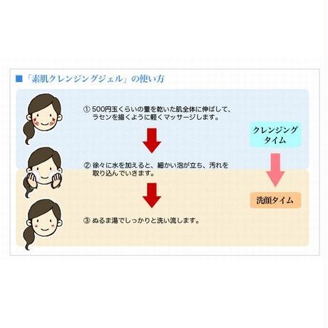 素肌クレンジングジェル(ホホバオイル配合) 150ml (11400)