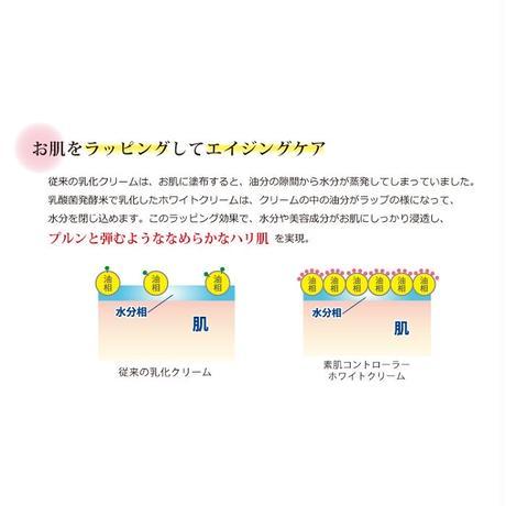 素肌コントローラー ホワイトクリーム 30g (11430)