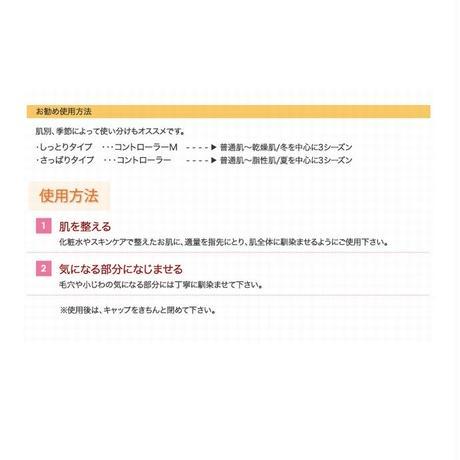 BBクリーム 素肌コントローラー(さっぱり) 40g (11030)