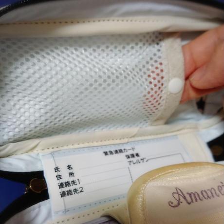 ひょっこりエピペンポーチ・ラミネート生地1本両開きタイプ【No.201210】