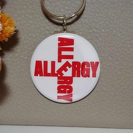 アレルギーマークキーホルダー