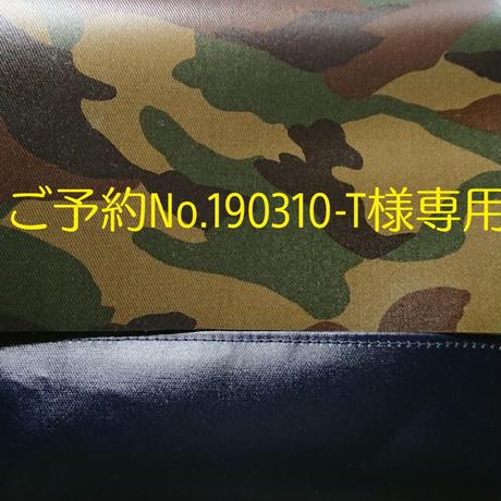 ご予約No.190310-T様専用です。