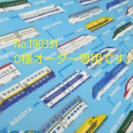 No.190331   O様オーダー専用です。