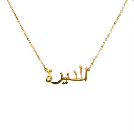 Arabicネームネックレス《セミオーダー》