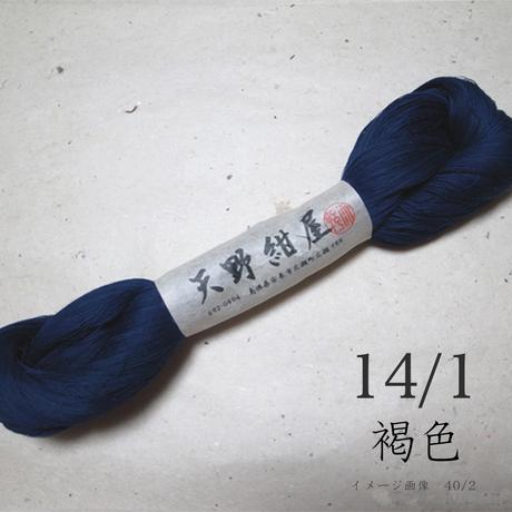 14/1 褐色 (かちいろ)