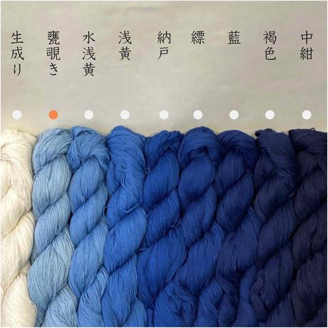 7/7 Cool Blue