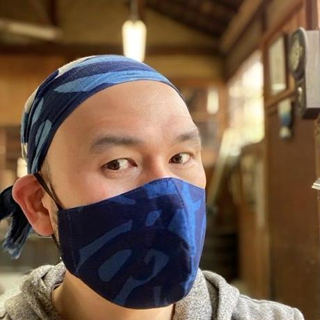 Indigo Dyed Tenugui Mask - Tenuma - Arigatou (Thank You)