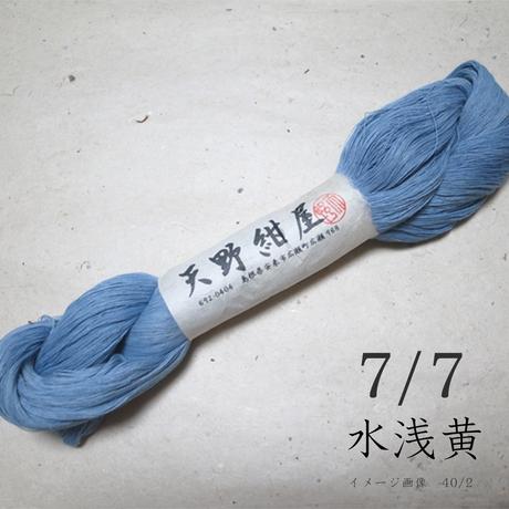 7/7 Pale Marine Blue