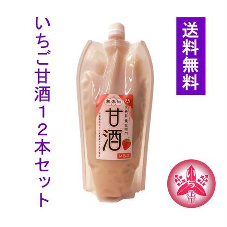 無添加甘酒(いちご)  12本セット