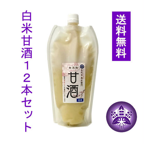 無添加甘酒(白米)  12本セット