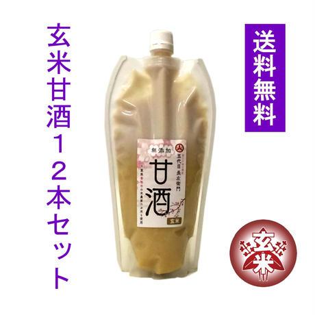 無添加甘酒(玄米)  12本セット