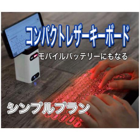 【1年間製品保証】【予約受付中】【正規品】コンパクトレーザーキーボード(モバイルバッテリーにもなる)シンプルプラン