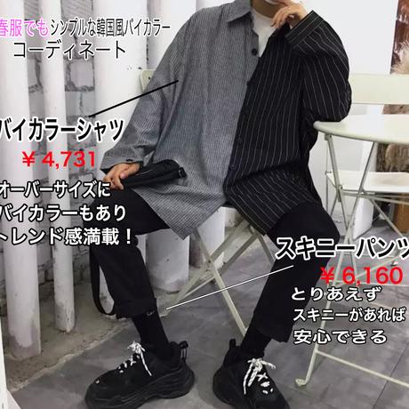 【大人気】韓国風バイカラーシャツスキニーコーデ