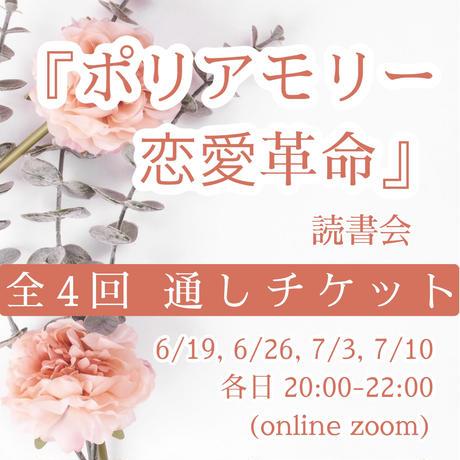 『ポリアモリー恋愛革命』読書会【全4回 通しチケット】
