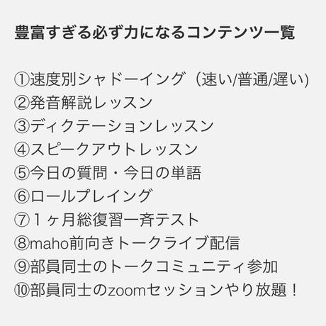 maho shadowing club 発音解説付すべて見放題コース(2021.6)