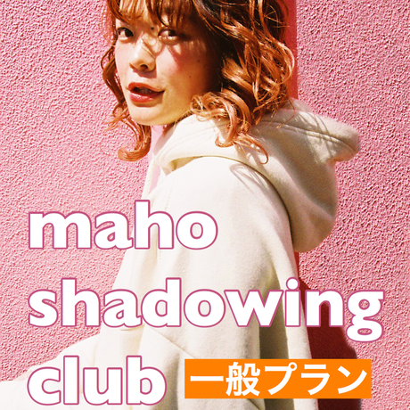 maho shadowing club 通常見放題コース  2020.12月度