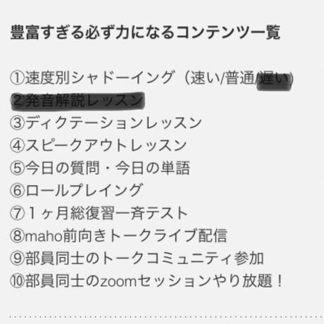 maho shadowing club 通常全て見放題コース (2021.6)