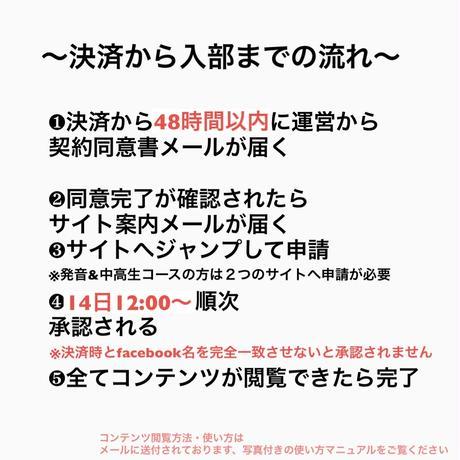 【3ヶ月毎決済】6ヶ月継続CP★msc発音解説付すべて見放題コース月々4980円→2980円! (2021.6)