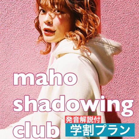 maho shadowing club 中高生限定割(発音解説付き)※学生証提示 2020.12月度