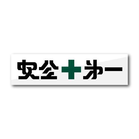 「安全第一」ステッカー【横長】