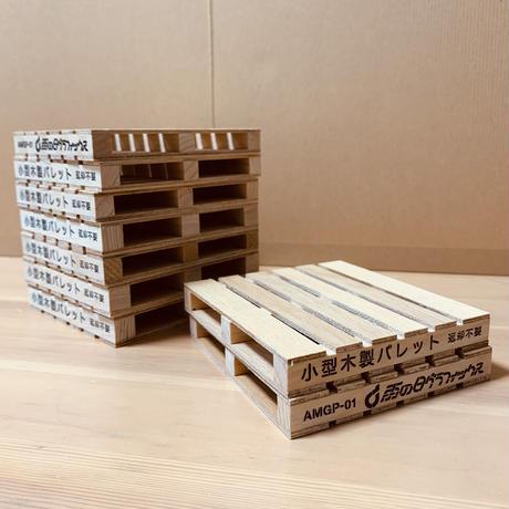小型木製パレット