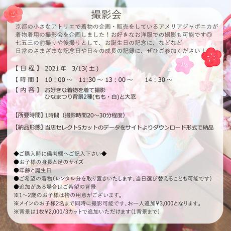 3月着物撮影会 3/13(土)