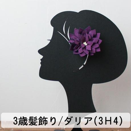 3歳髪飾り/オプション
