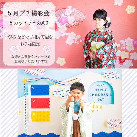 5月プチ撮影会 5/3(土)