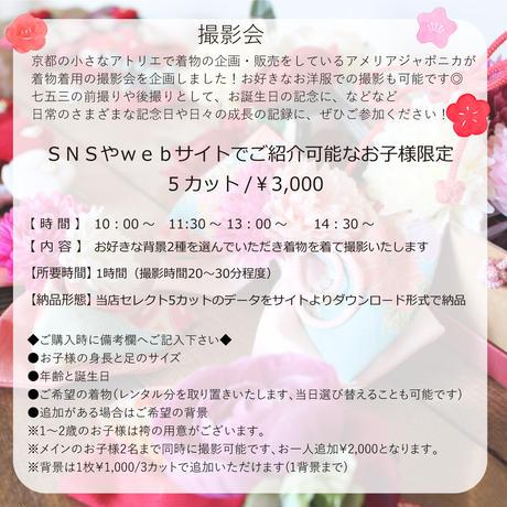 6月プチ撮影会 6/6(日)
