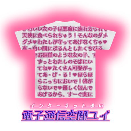 【受注販売】かわいい女の子 フルグラフィックTシャツ