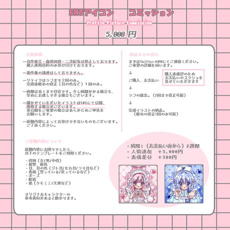 SNSアイコン コミッション(イラスト依頼)