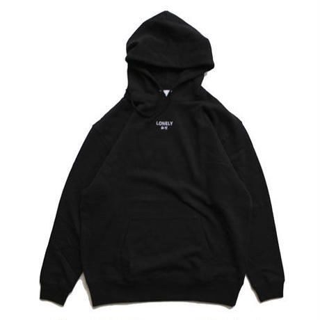 LONELY 論理 / SICKYOLO HOODIE