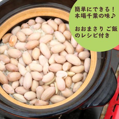 生落花生『おおまさり』2kg 【送料無料(一部地域を除く)】