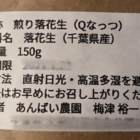 【自然栽培】あんばい農園のこだわり煎り落花生「Qなっつ」150g
