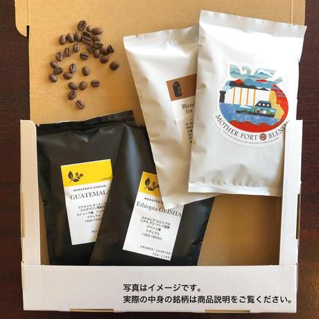 【コーヒー豆】焙煎師のきまぐれセット