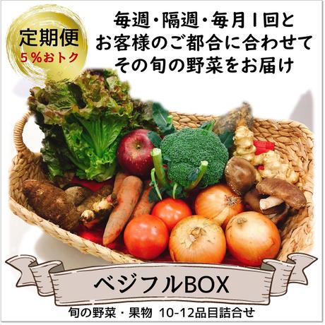 【定期便】ベジフルBOX