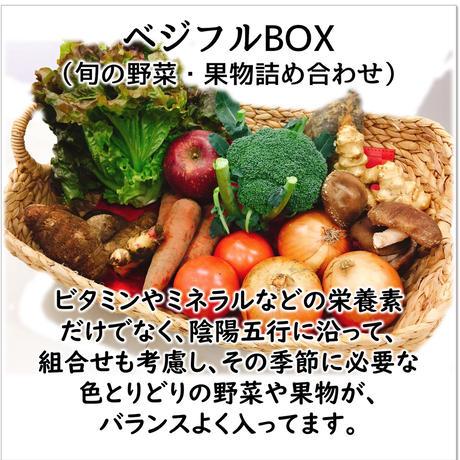 おためしベジフルBOX(初めてのお客様限定)