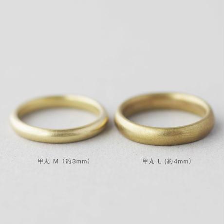 [10min Ring]  Brass / 真鍮 甲丸リング L