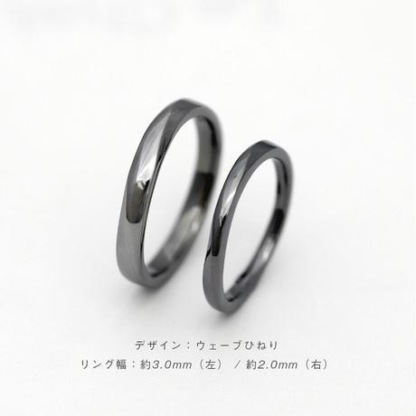 [Artisan Works] タンタル / 結婚指輪 ウェーブひねり【金属アレルギー対応マリッジリング】2本セット