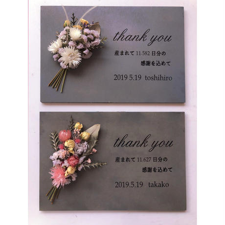 【2019秋婚・9月納期】両親贈呈用ピクチャーブーケ(ボード)2枚セット