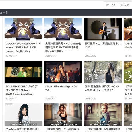 動画まとめサイト用Wordpressテーマ ver.3