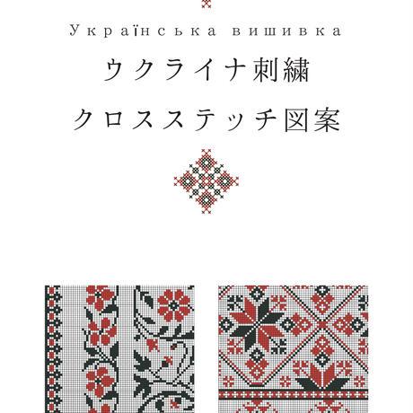 ウクライナ刺繍クロスステッチ図案【B】